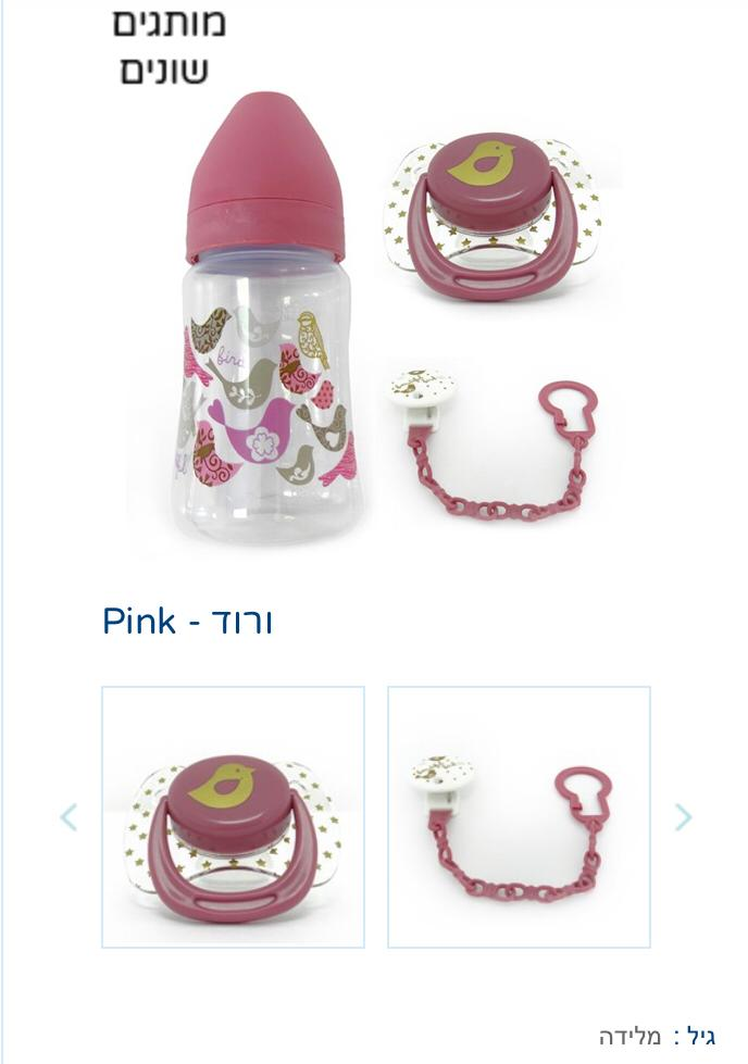 סט מותגים שונים בקבוק + מוצץ + מחזיק מוצץ ורוד