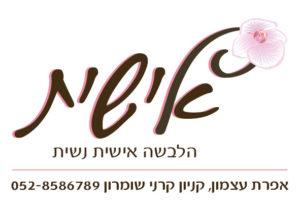 לוגו אישית עם שורת פרטים