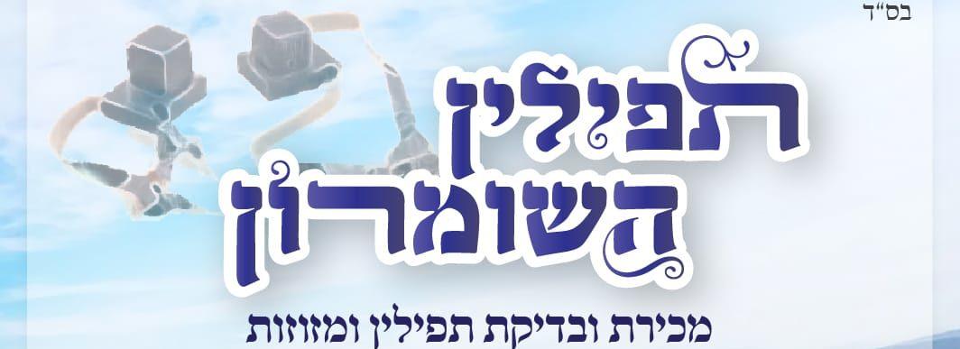 Tfillin Shomron