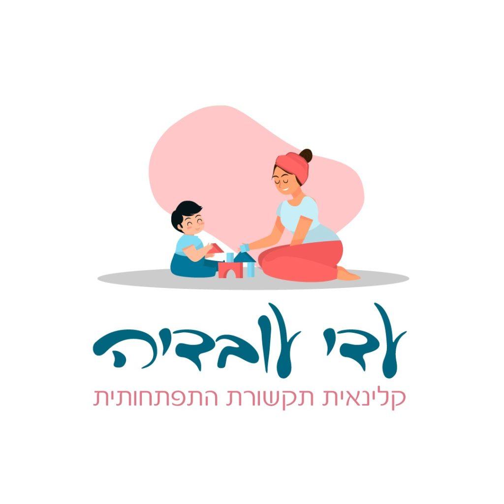 עדי עובדיה קלינאית תקשורת בקניון האינטרנט קרני שומרון Ади Овадия, специалист по коммуникациям в интернет-центре Karnei Shomron