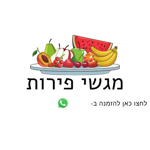 מגשי פירות מעוצבים להזמנות בוואצפ ואונליין בקרנש מול הזמנות אוכל טייק אווי בקרני שומרון קדומים רבבה בשומרון (3)
